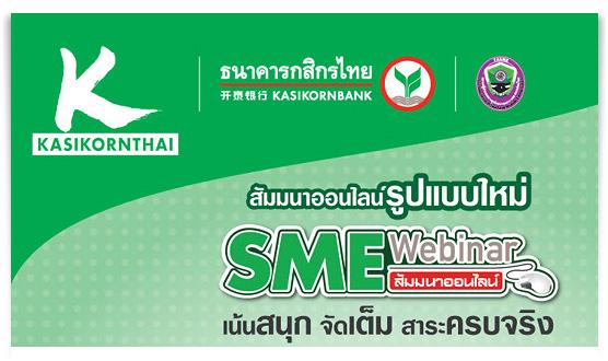 SME Webinar แหล่งความรู้ชั้นดีและฟรี ที่อยากแนะนำ