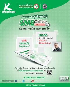KSME-webinar02
