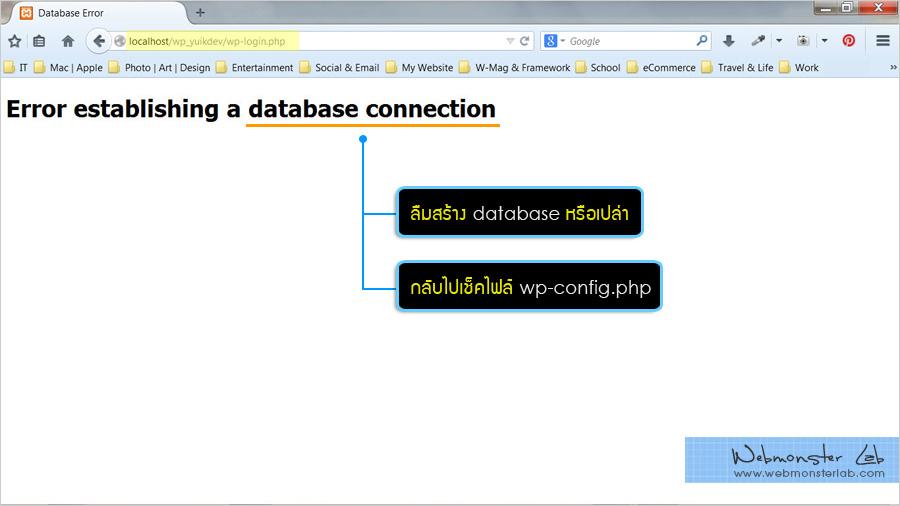 install-wordpress-xampp01-error-database