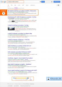 seo-wordpress-ติดตั้ง-localhost-google-no1-fullpage