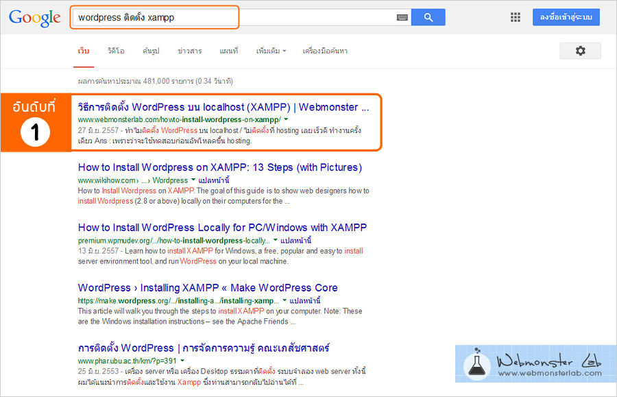 seo-wordpress-ติดตั้ง-xampp-google-no1