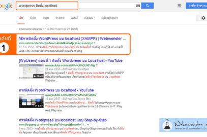 ผลงานติดอันดับ 1 Google ด้วย organic SEO