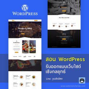 สอน WordPress รับออกแบบเว็บไซต์เชิงกลยุทธ์ - ยุ้ย กัญญ์ชิตา Webmonster Lab